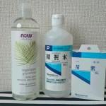 平子理沙さん手作り化粧水の作り方とNowFoodsグリセリン