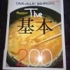 料理の基本が学べる 簡単・美味しい初心者向けおすすめ料理本