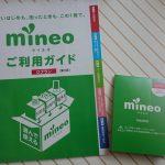 格安SIMの選び方 私が「mineo(マイネオ)」を選んだ理由