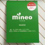 格安SIM「mineo(マイネオ)」の特徴・デメリット