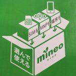 格安SIM「mineo(マイネオ)」の料金・通信速度