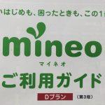 格安SIM「mineo(マイネオ)」の申し込み方法まとめ