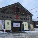 札幌東区 中華「SAPPORO餃子製造所」でランチ