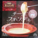 チーズフォンデュ「QBBふぉんじゅ亭」作り方・人気の具材