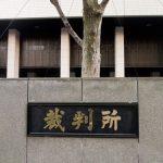特定調停を札幌で体験 裁判所での手続き・必要書類・注意事項