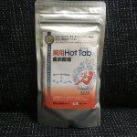 薬用ホットタブ重炭酸湯・毛穴撫子入浴剤を使ってみた感想