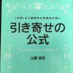 山富浩司さん著の引き寄せの公式は日本人向けの効果があるらしい