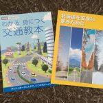 札幌 中央優良運転者免許更新センターに更新手続きに行ってきた