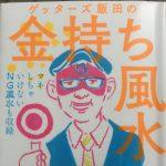 ゲッターズ飯田の金持ち風水 お金持ちの部屋の共通点