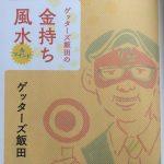 ゲッターズ飯田の金持ち風水 お金と人に対する行動・考え方