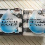 セリアおすすめモノトーン商品レビュー キッチン用品・スポンジ・食器