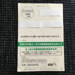 札幌市から歯周病検診受診券が送られてきたがあまり使えなかった話
