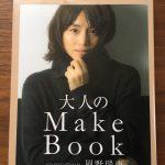 大人のMakeBook 石田ゆり子さんがかわいいメイク本