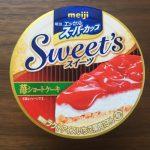 明治エッセルスーパーカップスイーツ3種食べ比べ 販売店紹介