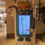 パントビスコのテンテコ展 大丸札幌店インキキヨコチョレビュー
