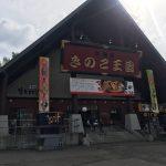 北海道きのこ王国大滝本店・支笏湖観光ドライブ レビュー