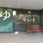 湯元ニセコプリンスホテルひらふ亭 バイキング・温泉・部屋レビュー