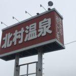 岩見沢「北村温泉ホテル」に日帰り入浴してきました