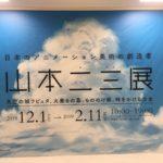 「山本二三展」2019 in札幌ファクトリー グッズ紹介・感想