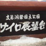 洞爺湖「サイロ展望台」おみやげ・景色レビュー