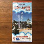 道の駅「しかべ間歇泉公園」レビュー 足湯・物産館・洞窟の道