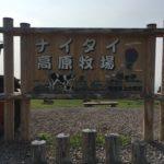 上士幌町ナイタイ高原牧場は北海道らしい絶景が見られる広大な牧場
