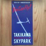たきかわスカイパークはグライダーが見られる癒しの公園